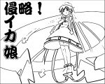 Squid Girl Coloring Page 316